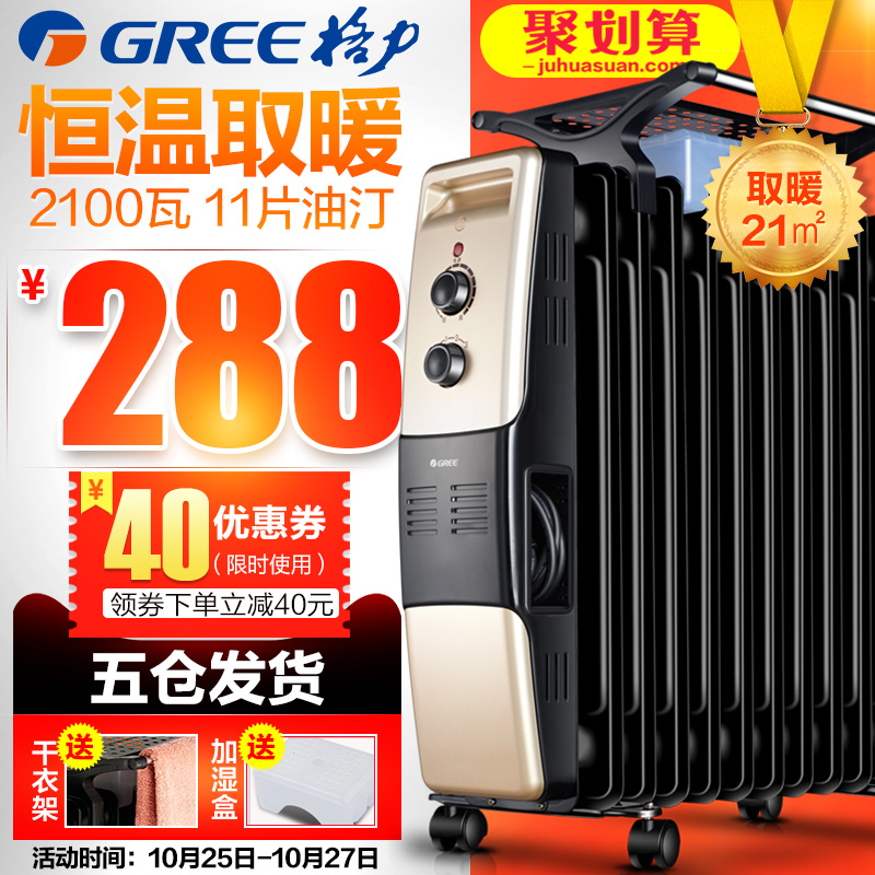 Gree electric heater heater home heating oil heater electric heating electric heaters to warm the province dryers heater oil ding