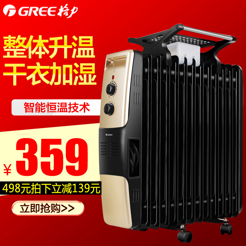 Gree oil radiator heater electric heater heater home electric heating mute dianreyouting type NDY07-26 oil