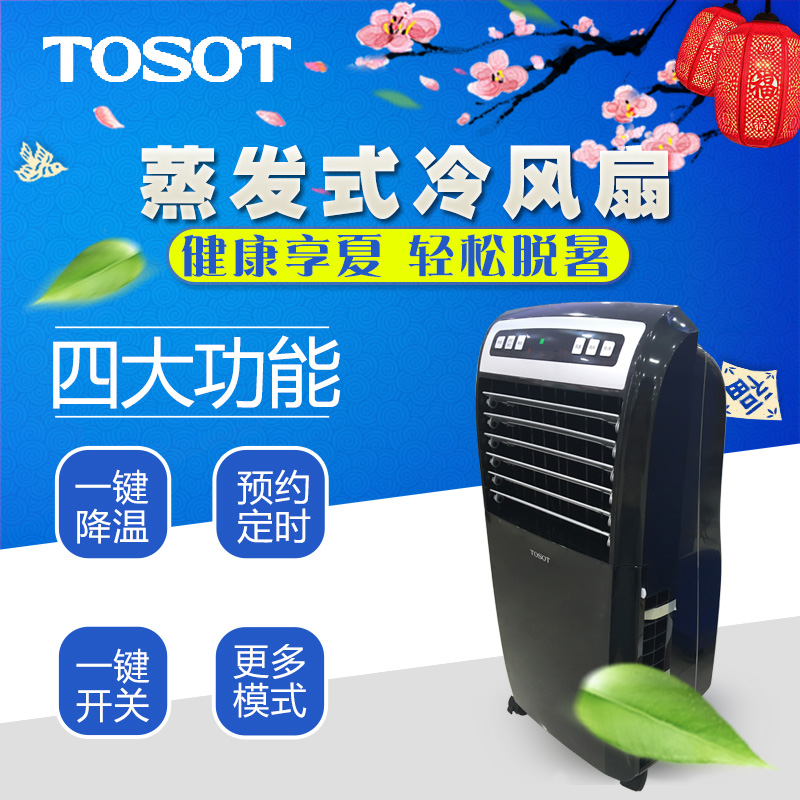 Gree (tosot) KS-0503D-WG remote control air conditioning fan cooling fan single cold household refrigeration