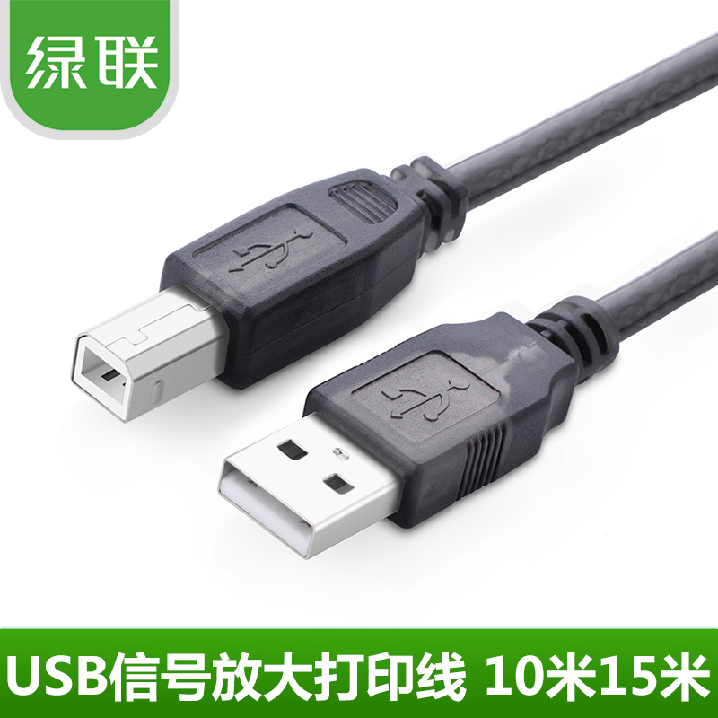 Green alliance usb2.0 print line usb printer cable to connect the printer cable extension cable signal amplifier 10 m 15 m