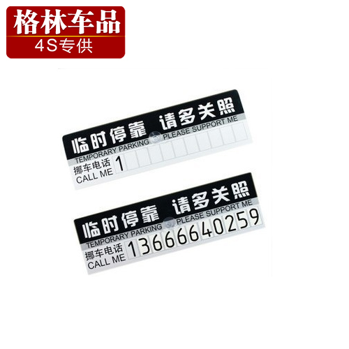 Green car parking temporary parking card temporary parking signs temporary parking card thanking you listed