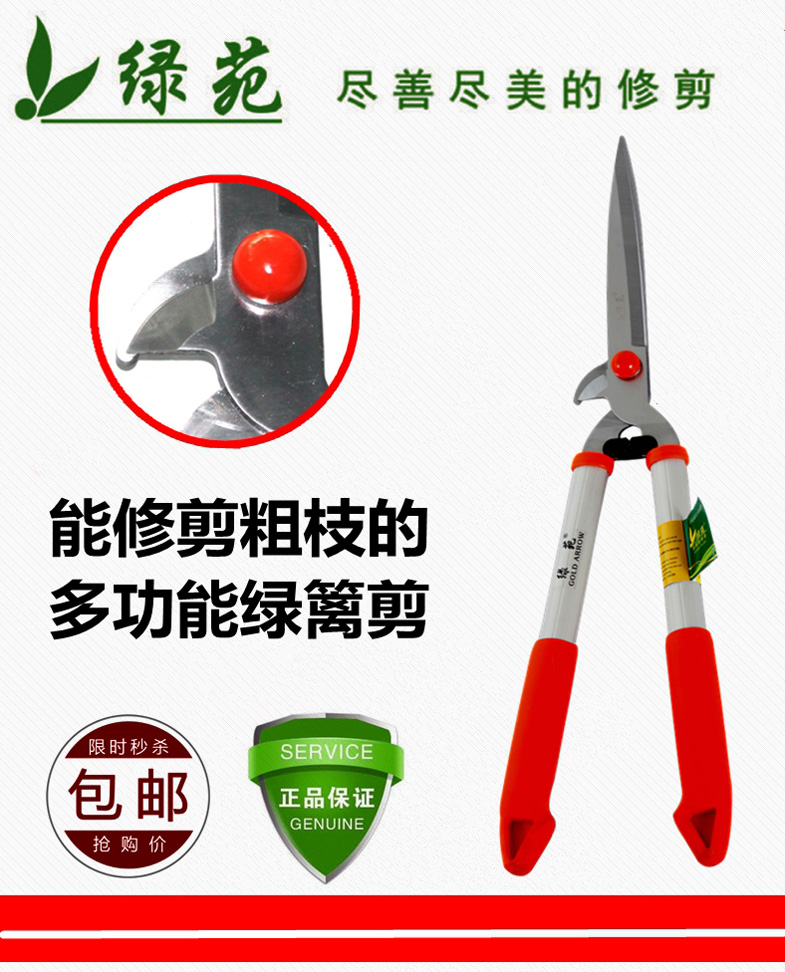 Green garden hedge shears lawn shears hedge shears professional german imports gardening hedge shears pruning shears scissors genuine clearance shipping