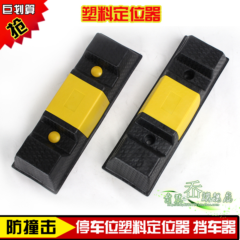 Green lane ao quality plastic plastic locator wheel alignment block cars only retreat transport facilities
