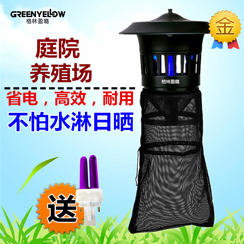 Green ying lu gm950 farms dedicated outdoor mosquito lamps mosquito farms outdoor mosquito repellent mosquito machine Lamps