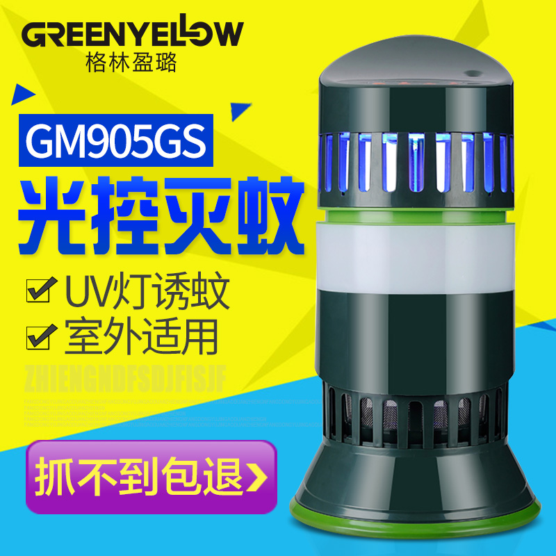 Green ying lu mosquito lamps for household electronic insect killers photocatalyst mosquito trap mosquito traps mute electronic smart 905GS