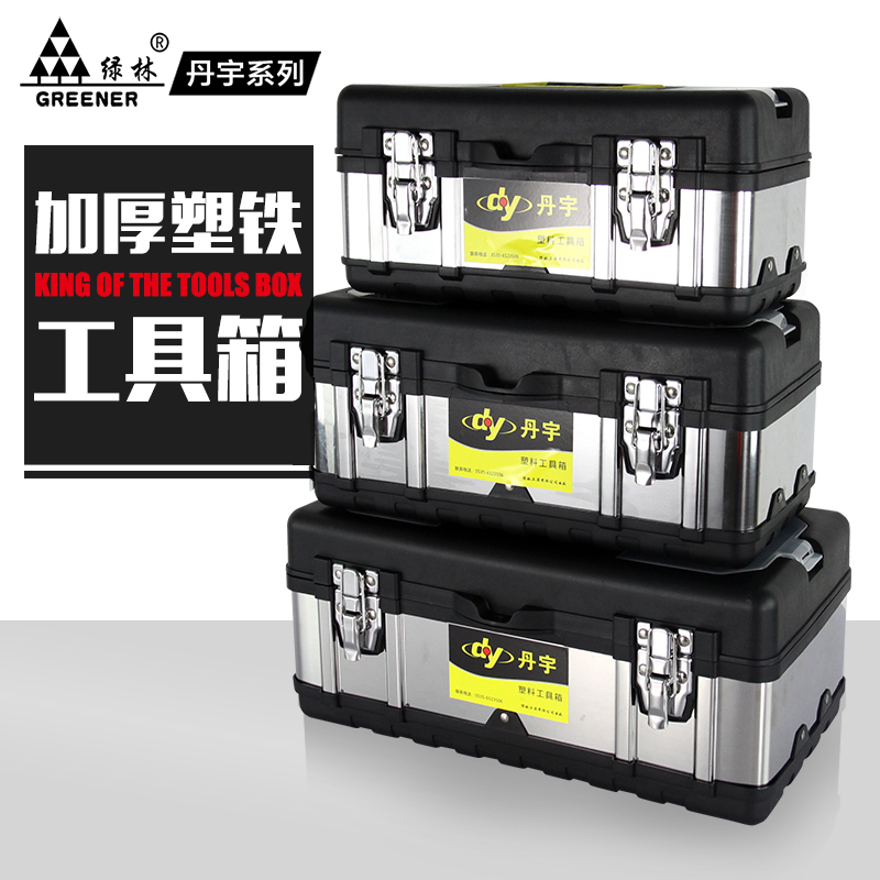 Greenwood dan yu stainless steel portable iron box large metal toolbox multifunction box home storage box