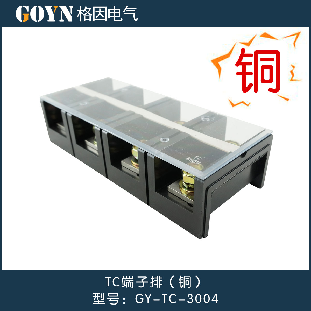 Gretl TC-3004 due to the terminal terminal block wiring board terminal block connector copper 300a 4 p