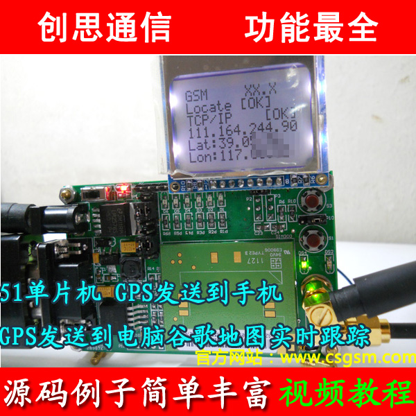 China Gps Gsm Module, China Gps Gsm Module Shopping Guide at