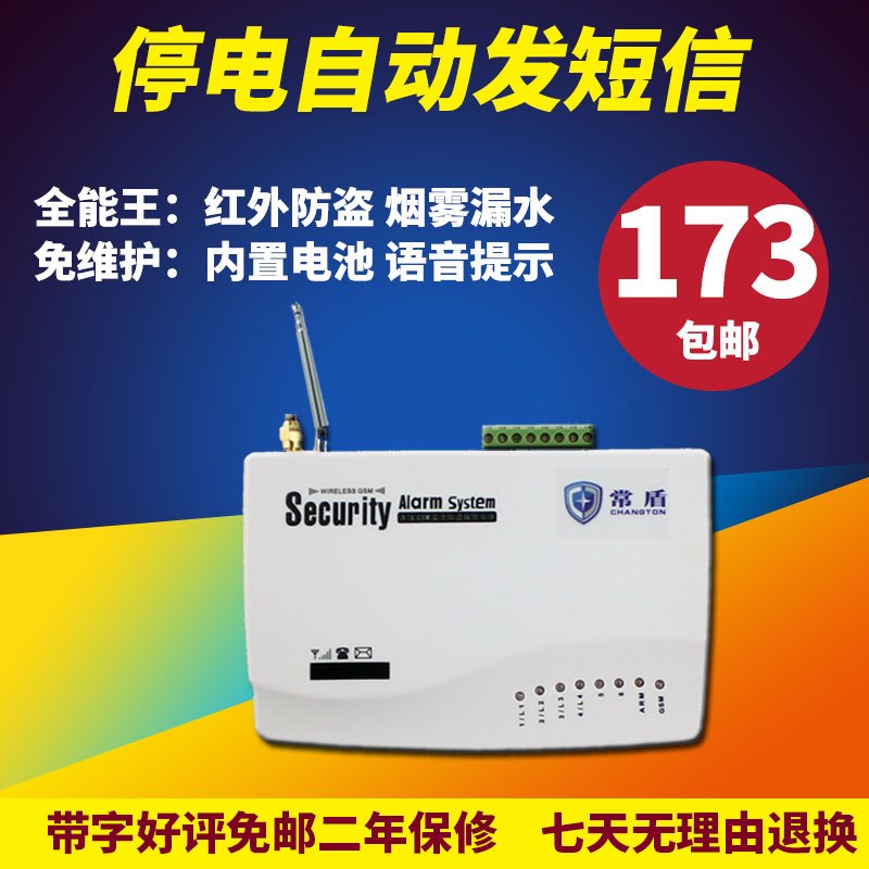 Gsm sms alarm power failure alarm power outages v remote red megaphone burglarproof outside telephone phone notification