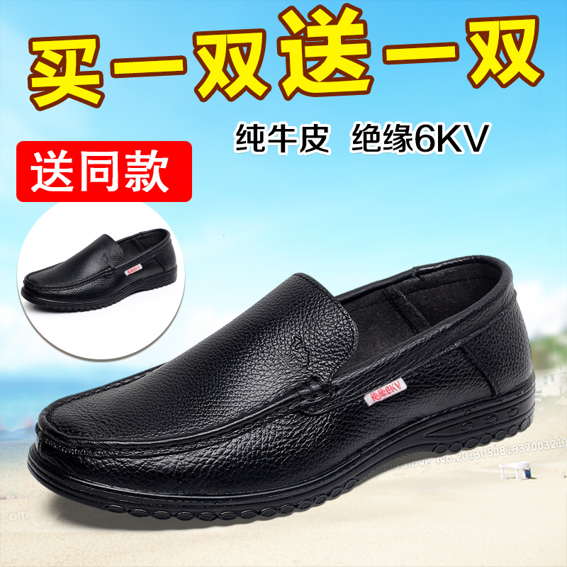Guan lin spring and summer safety shoes men work safety shoes 6kv electrical insulation shoes leather casual shoes anti stink breathable