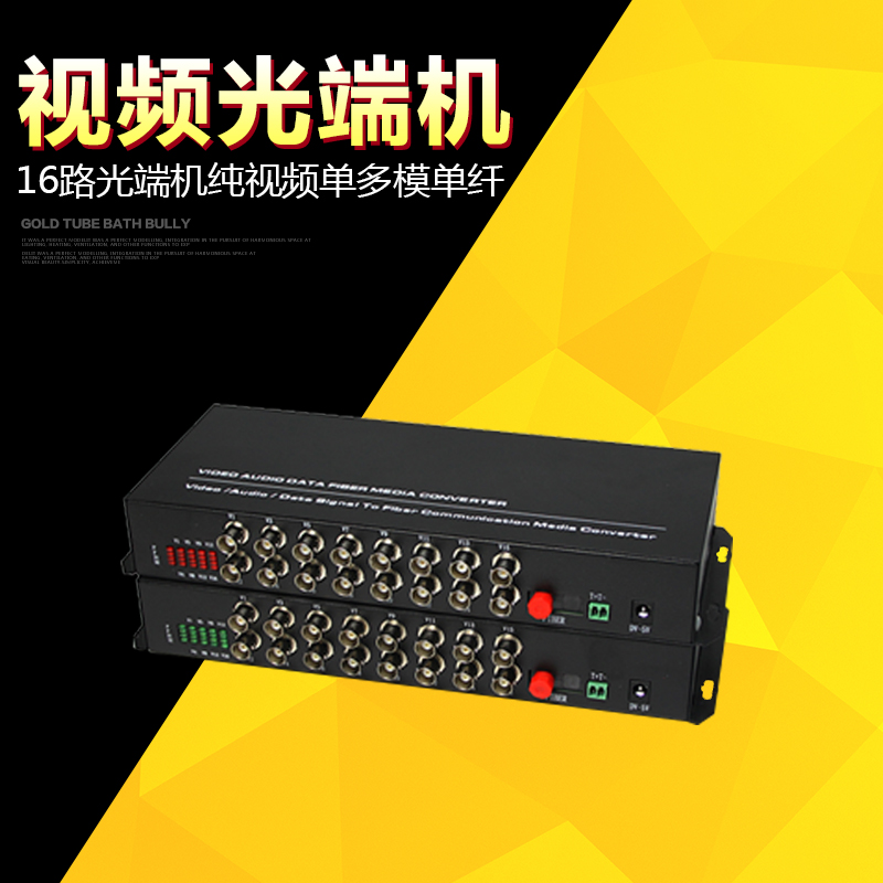 Guangdong letter desktop b.c.i. pure video optical 16 channel video single multimode single fiber Fc2 0KM lightning protection