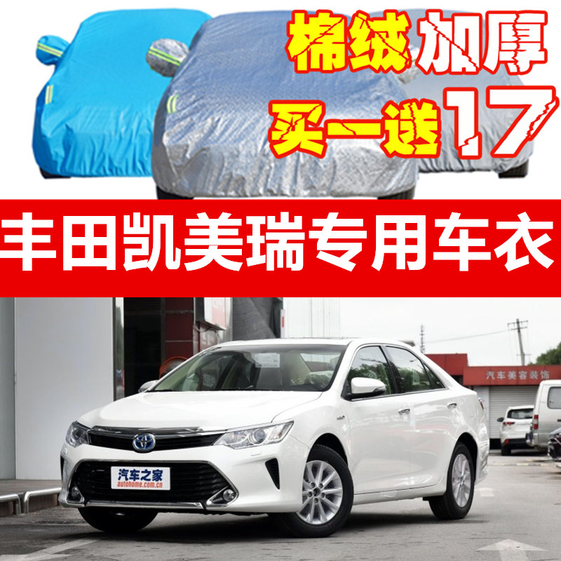 Guangqi toyota camry dedicated thick sewing car cover car cover waterproof rain sun insulation dust pirates