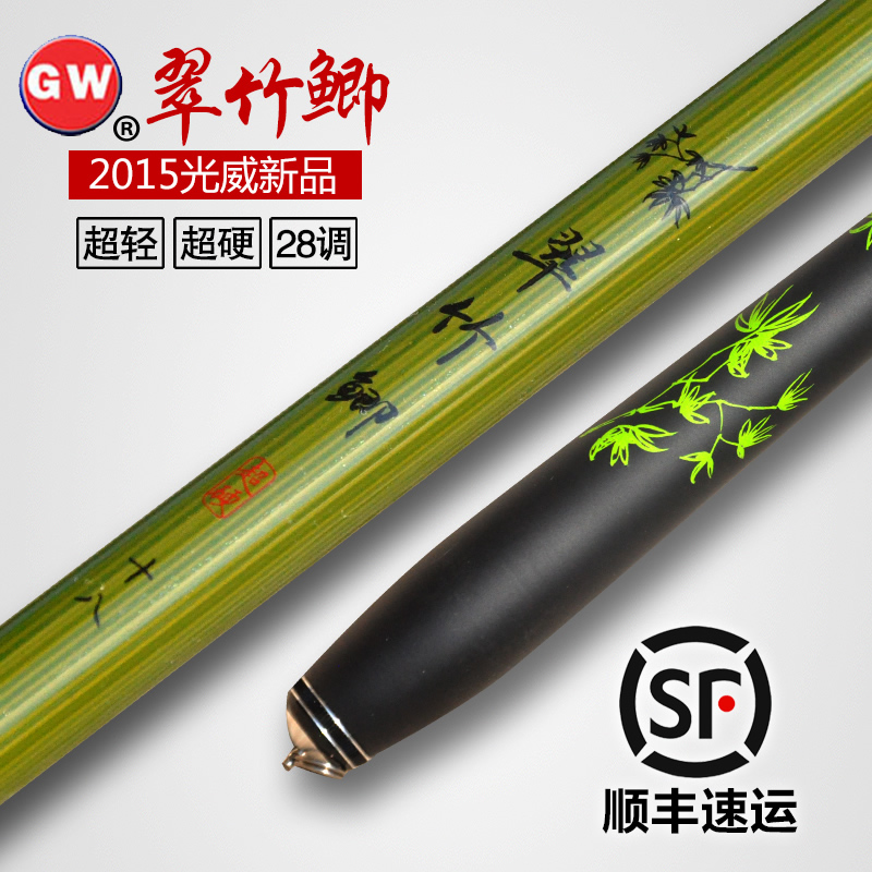 Guangwei fishing rod fishing rod carp your bamboo bamboo carp superfine ultralight 37 tune carbon carp rod 5.4 m 7.2 m taiwan fishing rod fishing rods