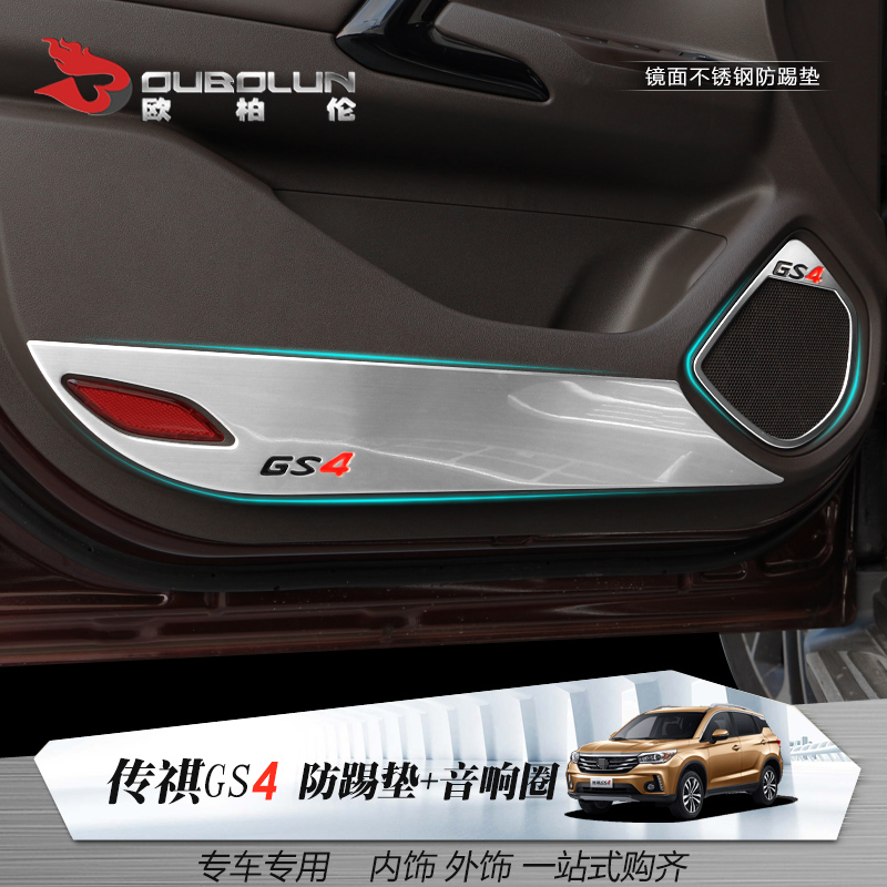 Guangzhou automobile chi chuan dedicated gs-4 legendary guangzhou automobile chi chuan modified interior decorative stainless steel door kick pad audio circles