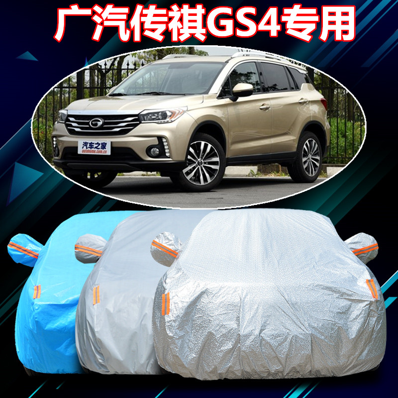 Guangzhou automobile chi chuan gs-4 gs-4 guangzhou automobile chi chuan dedicated thick sewing rain and sun shade car hood freezing snow cover car