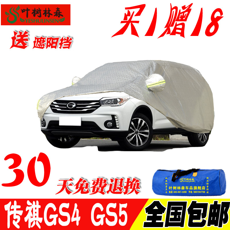 Guangzhou automobile chi chuan gs-4 suv gs5 subscription special rain and sun heat sewing car hood plus thick gs-4 legendary car kits