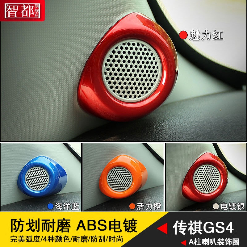 Guangzhou automobile chi chuan gs-4 tweeter horn speaker decorative circle bright frame gs-4 a column speaker special interior refit stickers sequins