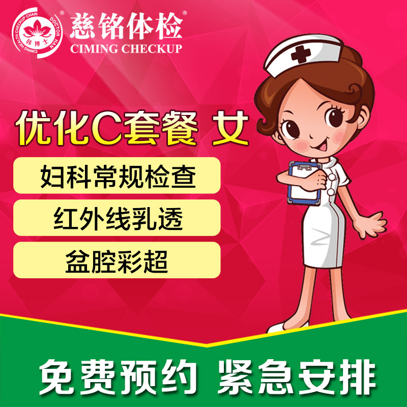 Guangzhou ciming medical examination package optimized c female full term containing cervical tct pelvic ultrasound hepatitis b