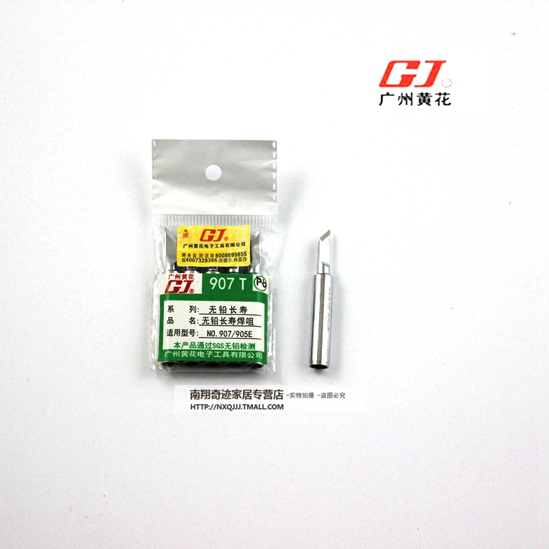 Guangzhou yellow no.90760w mt-3927 blade tip (the single price)