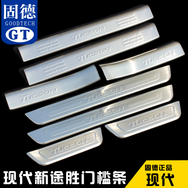 Gude special paragraph 2015 wins the new hyundai ix35 tucson threshold strip welcome pedal trim board modification