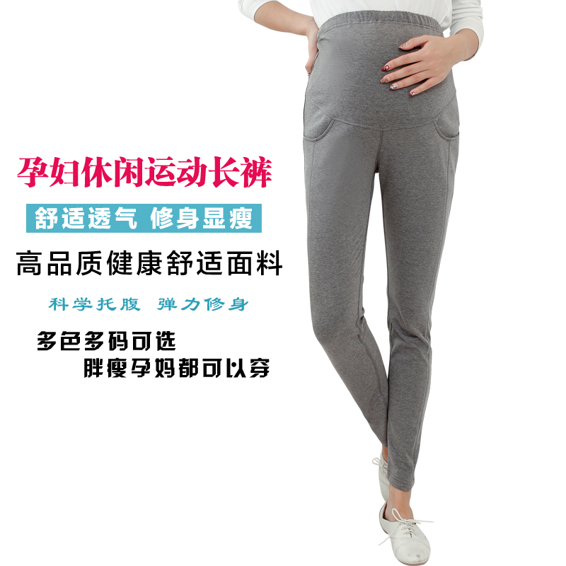 Gui months pregnant maternity pants spring pregnant women trousers care of pregnant women belly to increase pregnant women pregnant women sports pants casual pants trousers spring