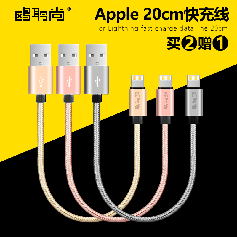 Gull still hear iphone6 data lines plus charging treasure short s apple certified portable fast charging cable