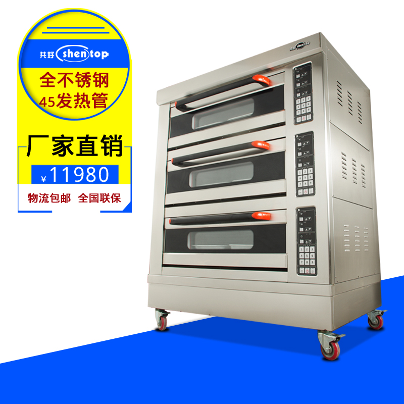 Gung ho large three six moon cake moon cake pan pizza oven electric ovens commercial electric oven tart cake bread