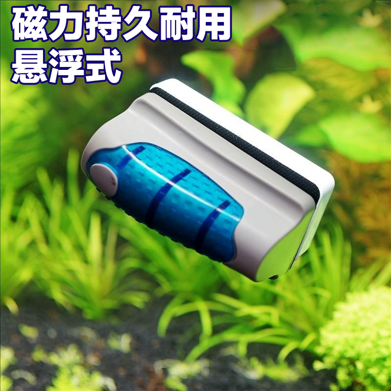 Gusongbao aquarium fish tank magnetic brush brush brush aquarium fish tank rub rub strong suction tank aquarium cleaning tools