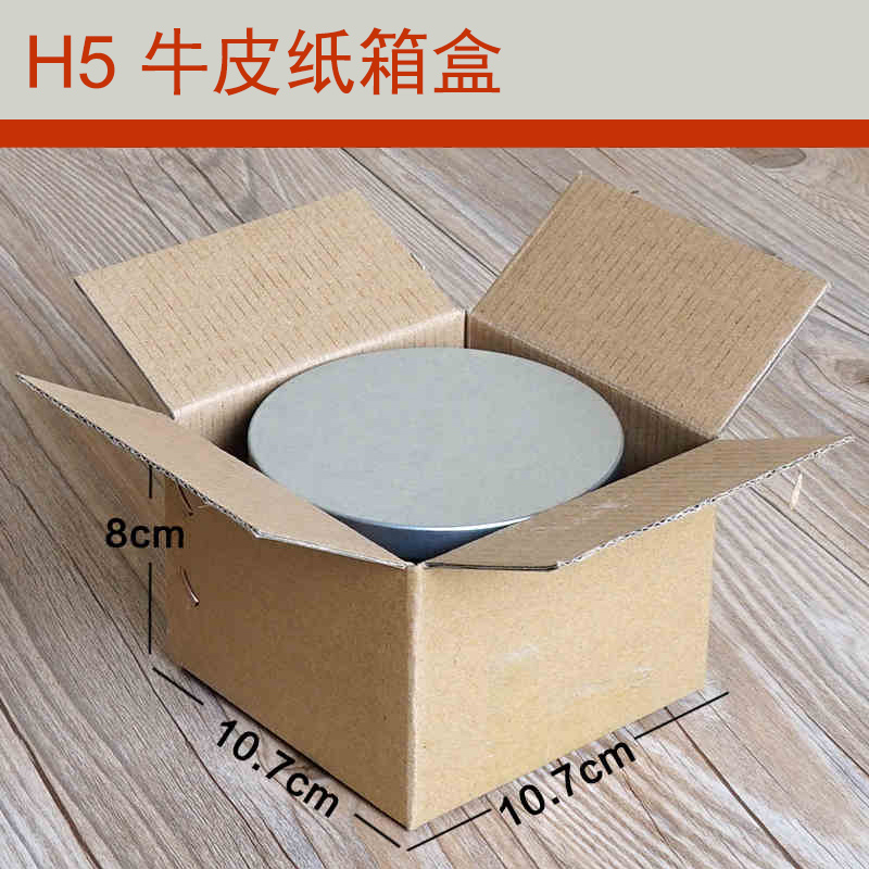 H5 kraft cardboard/carton box/clothing storage box/packaging box/gift box/kraft paper box packaging Box