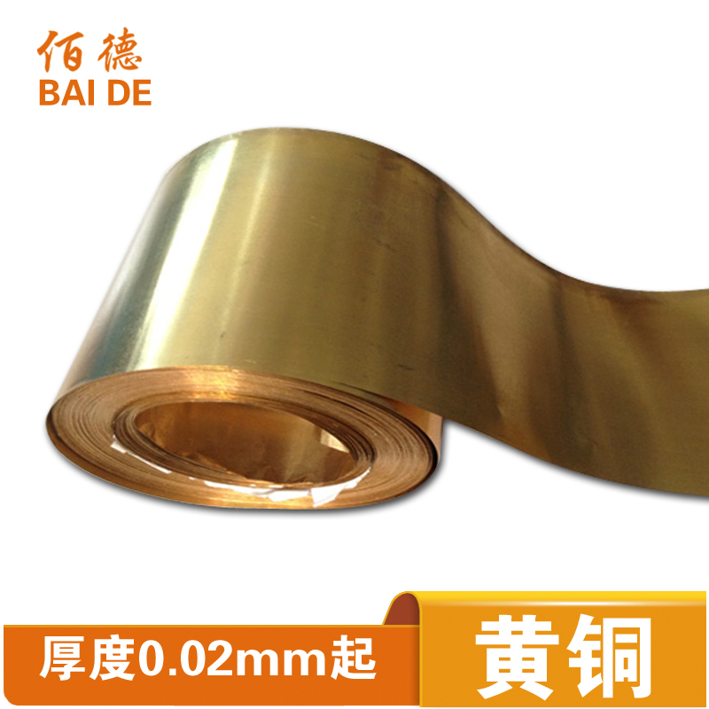 H62 brass brass brass 0.3 0.4 0.5 0.60mm thick leather