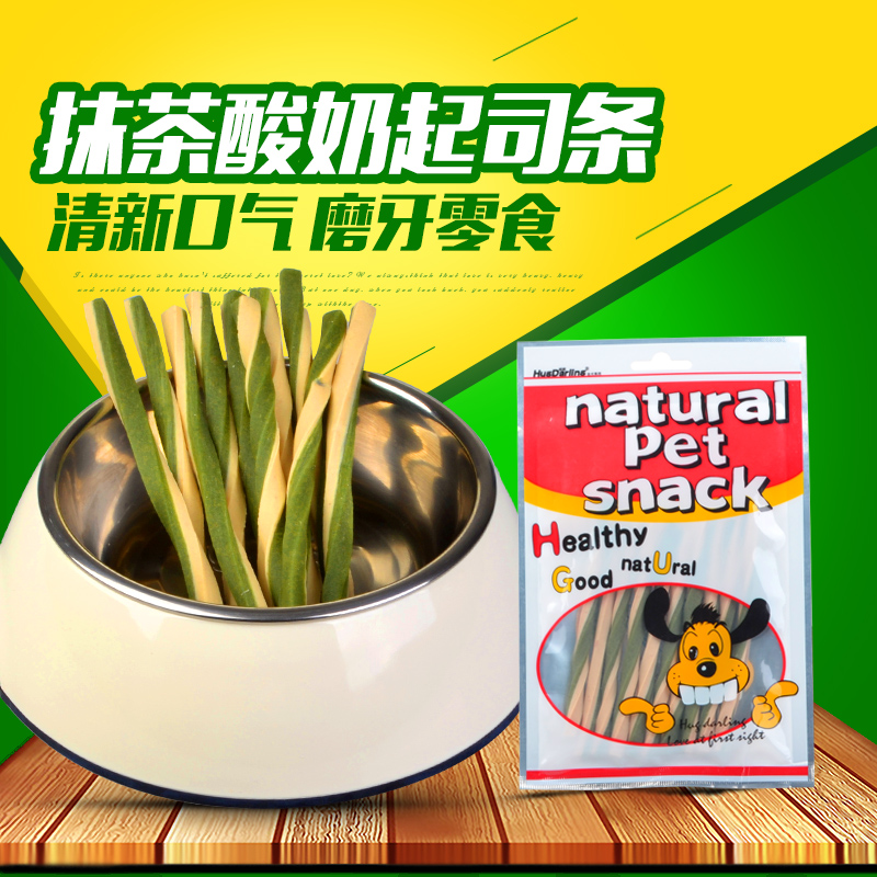 Hager matcha yogurt cheese strips puppy teeth stick tooth cleaning bone dog snacks pet food teddy 10 installed