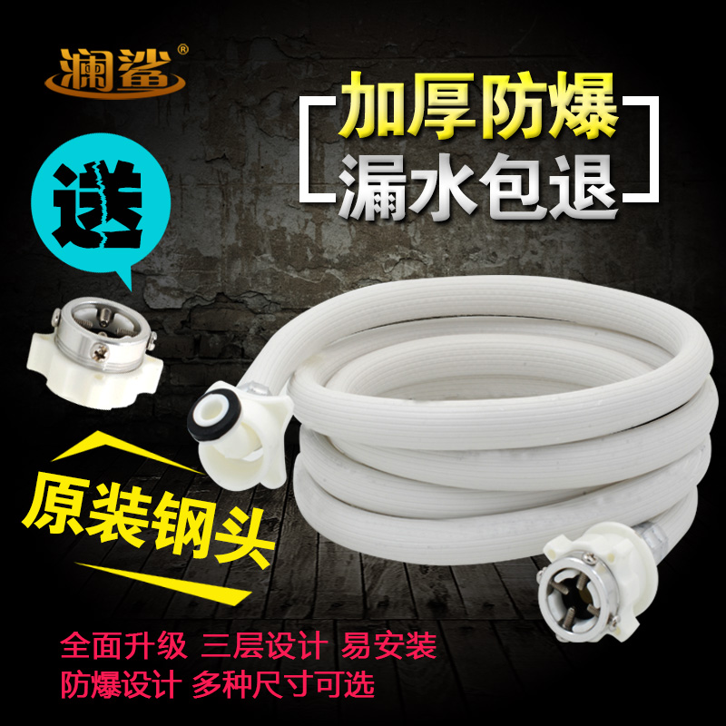 Haier america's little swan universal automatic washing machine water inlet hose sheung shui pipe connection/note plumbing shipping
