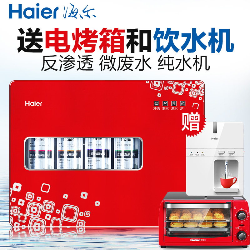 Haier household water purifiers direct drinking water purifier water purifier water ro reverse osmosis membrane drinking water filter