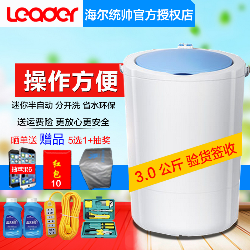 Haier leader/commander tpm30-1108 3 kg small mini washing machine single washing machine
