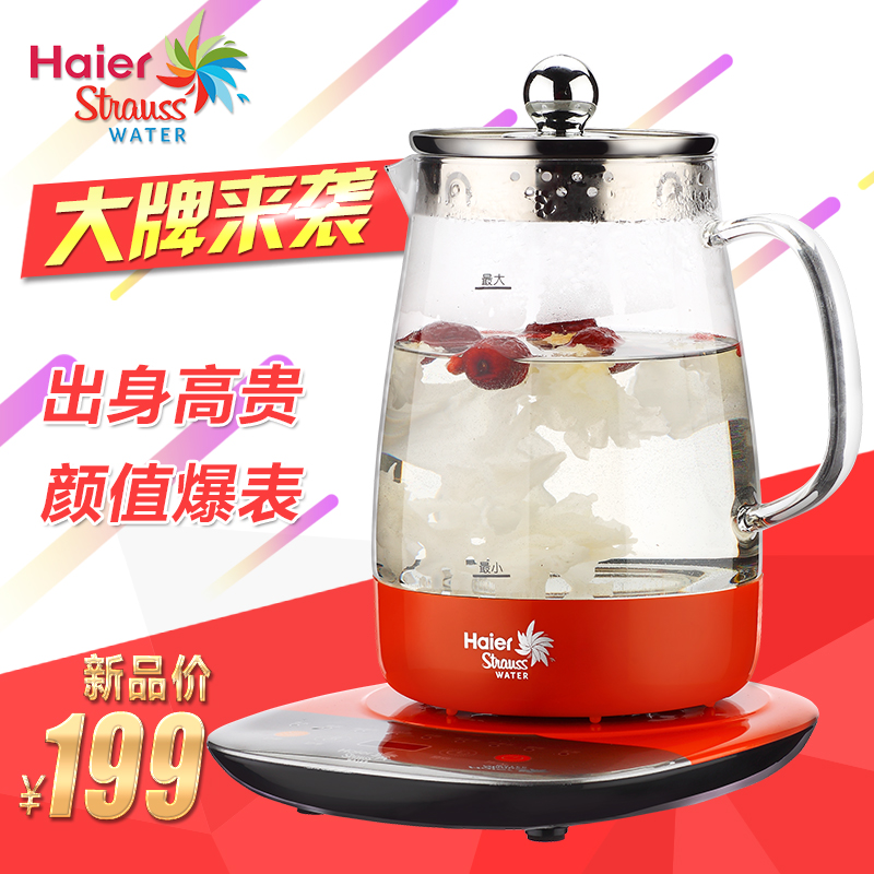Haier strauss automatic health pot thicker glass electric kettle pharmacological multifunction can medicine tea tea making facilities