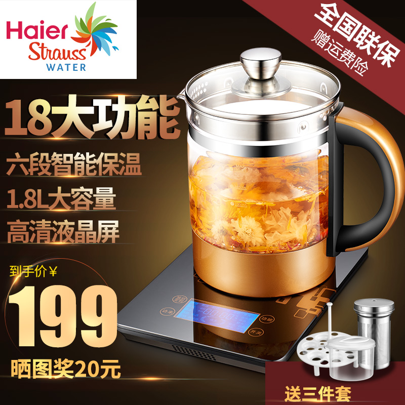 Haier strauss automatic health pot thicker glass multifunction electric cooking pot of tea kettle pot split pharmacological