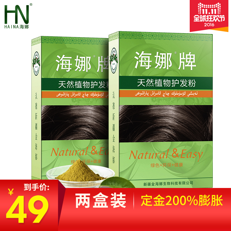 China Hair Dye Powder China Hair Dye Powder Shopping Guide At