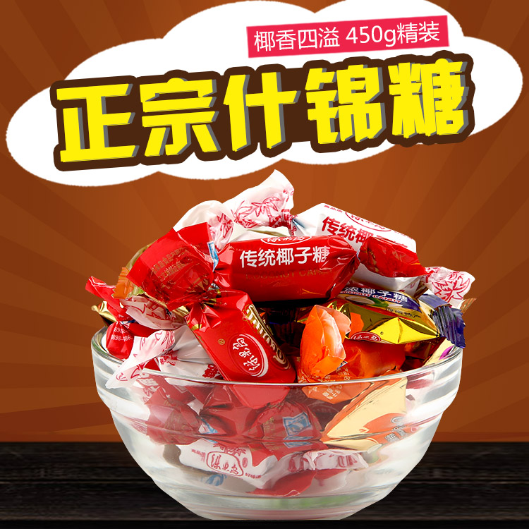 Hainan island specialty green fruit authentic boutique assorted candy sugar more flavor combinations 450g coconut candy new year wedding candy