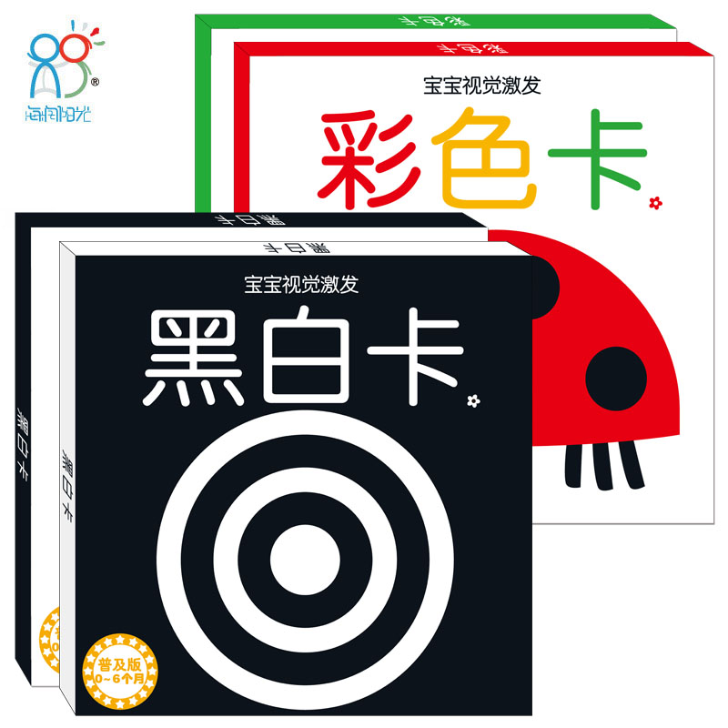 Hairun sunshine baby 0--3 years old enlightenment cognitive cards black and white card color card early childhood literacy card puzzle