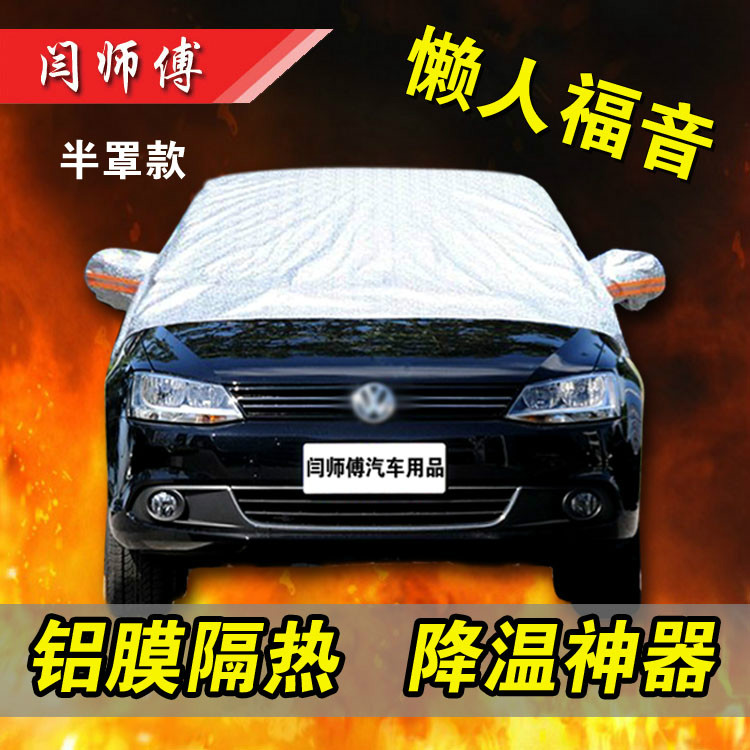 Half cover sewing honda accord civic crv front range geshitu accord ling faction fit hatchback aluminum umbrellas car hood