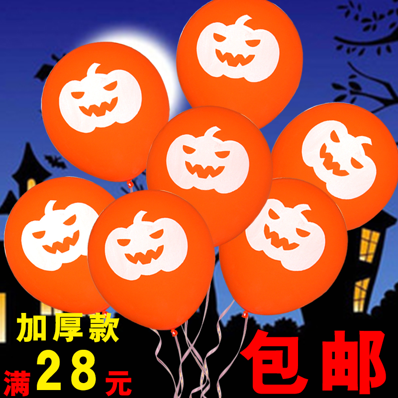 Halloween halloween devil ghosts venue decorated and furnished balloon thicker balloon halloween ghost pumpkin gas ball