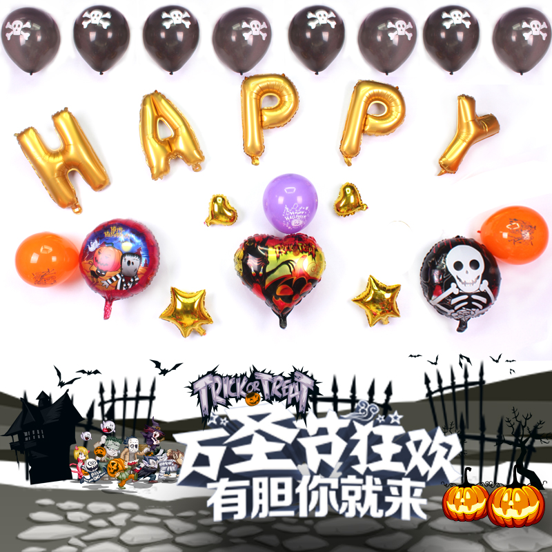Halloween halloween party decoration aluminum balloons arranged mall storefront package stand column road lead set free shipping