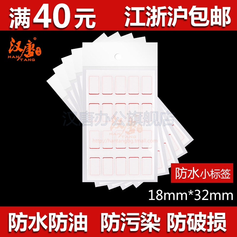 Han and tang dynasties small label adhesive label paper stickers port to take the price of paper stickers waterproof adhesive stickers 18032