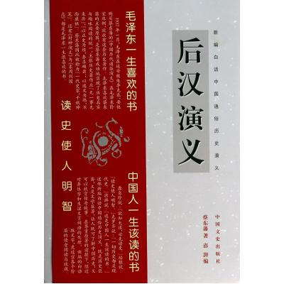 Han kingdoms/new vernacular chinese popular historical romance cai dongfan | editor: surging genuine