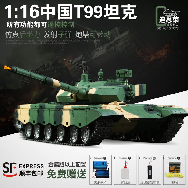 Hang lung large metal tank model remote control china ztz99 type 3899a-1 capable of firing bullets infrared battle