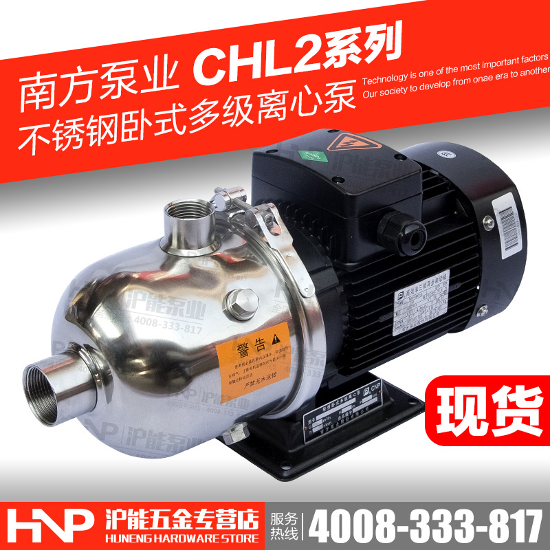 Hangzhou southern pump thecolor/CHLK2-30 horizontal multistage centrifugal pump pipeline pump circulating pump spray pump