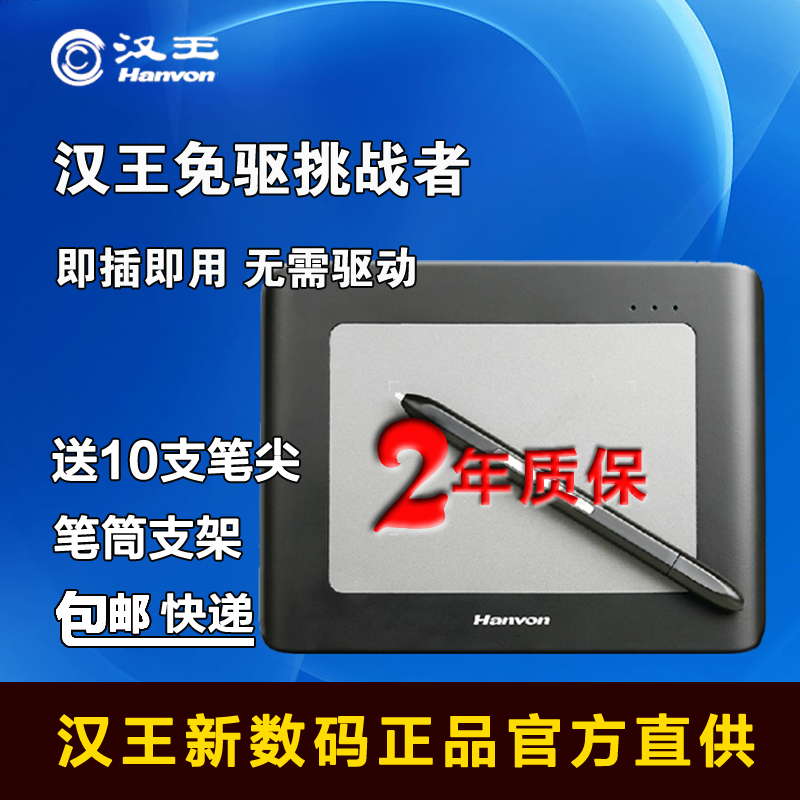 Hanwang hanwang challenger free drive version wireless pen tablet handwriting elderly large screen tablet computer tablet handwriting input
