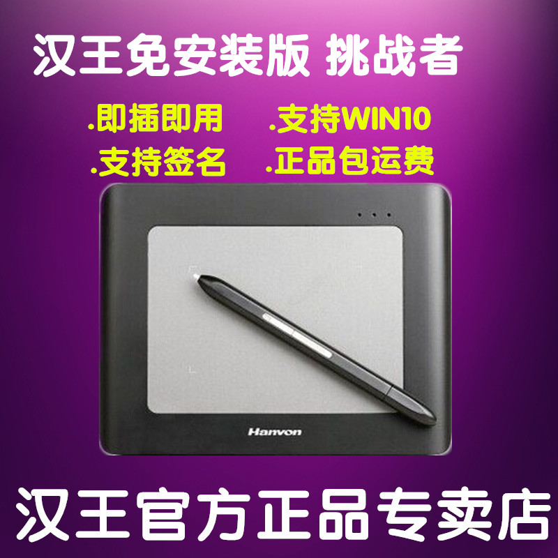 Hanwang hanwang tablet challenger to avoid flooding the challenger to avoid flooding the edition pen drive free wireless tablet genuine