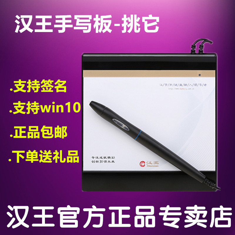 Hanwang tablet challenger + stylus hanwang tablet challenger + hw pen pick it authentic