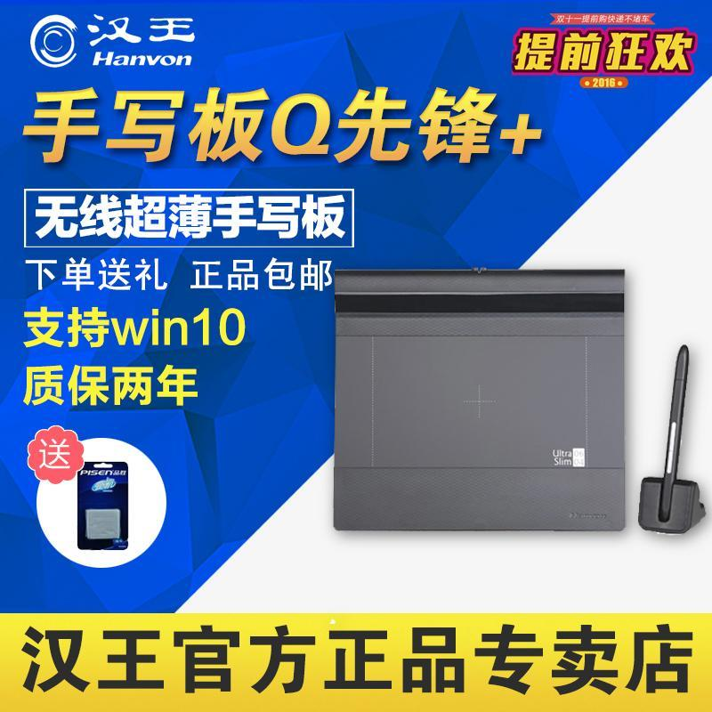 Hanwang tablet pioneer q + big screen wireless slim tablet computer tablet handwriting elderly refills send mouse pad